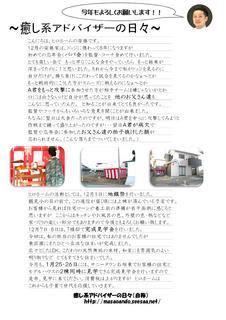 安藤さん26.1.jpg