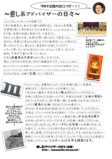 安藤さん26.2.jpg